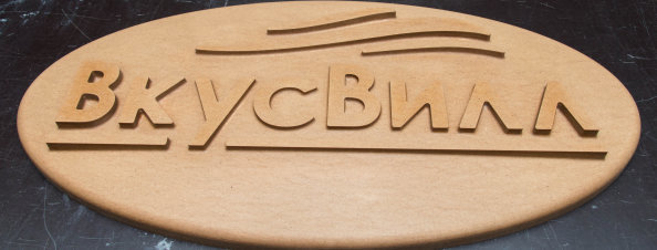 Мастер-модель, формовка, вакуумная формовка, логотипы, матрица, мдф, чпу